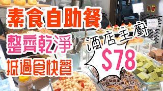 【素食】素食自助餐 九龍灣 齊齊素 素食推介 buffet $78 全包    香港美食