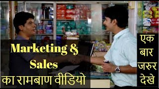 Sales & Marketing कैसे करे अपने Product की ! Manufacturing Of Sales Product