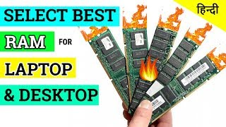 RAM BUYING GUIDE | How to Select Correct RAM for your LAPTOP & DESKTOP PC | How to Choose RAM 2020