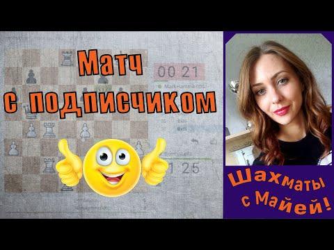 Майя играет с подписчиком матч до 10 побед! Шахматы, блиц на lichess.org