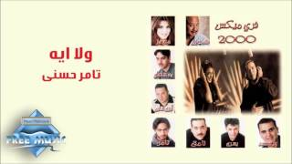 تحميل اغاني Tamer Hosny - Wala Eah | تامر حسني - ولا ايه MP3