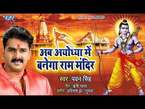 अवध में दर्शन पाना है राम मंदिर बन बाना है,