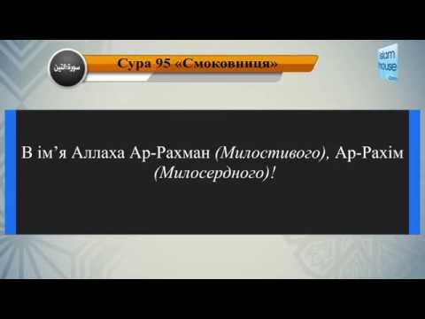 Читання сури 095 Ат-Тін (Смоківниця) з перекладом смислів на українську мову (читає Ахмад Ніана)