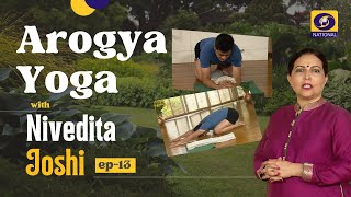 Arogya Yoga with Nivedita Joshi - Ep #13 - Download this Video in MP3, M4A, WEBM, MP4, 3GP