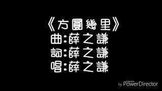薛之謙 ❘《方圓幾里》【歌詞】