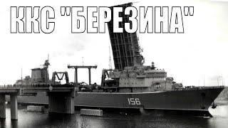 """ККС """"Березина"""". Морской ПЕГАС"""