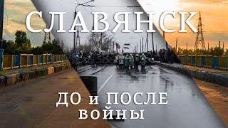 Славянск. До и после войны