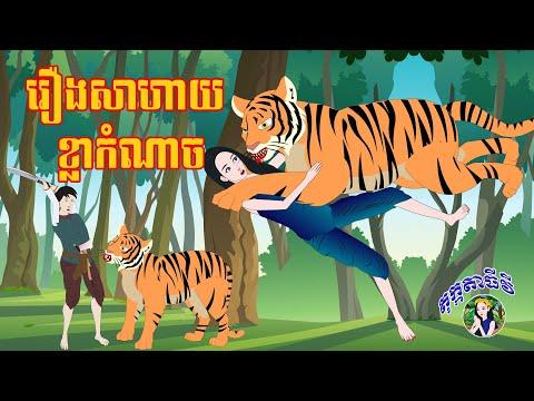 រឿងសាហាយខ្លាកំណាច- រឿងនិទានខ្មែរ Bedtime Stories Tokata TV- Khmer Fairy Tales 2021