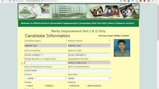 how to apply for fsc repeat admission Bise lahore