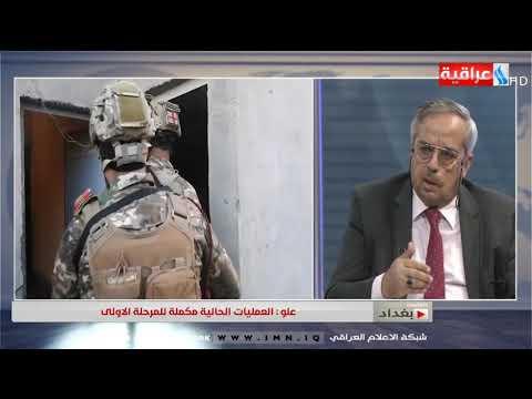 شاهد بالفيديو.. عماد علو - الطارمية ذات اهمية ستراتيجية نتيجة جغرافيتها