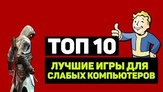 """ТОП 10 """"ЛУЧШИЕ ИГРЫ ДЛЯ СЛАБЫХ КОМПЬЮТЕРОВ"""" (Часть 1)"""