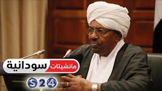 البشير: حل الحكومة خطوة ضرورية لمعالجة الضيق والاحباط - مانشيتات سودانية