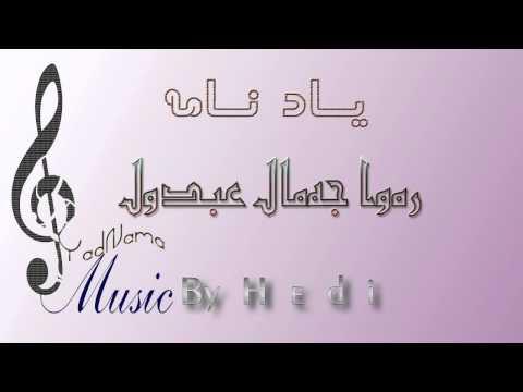 Rawa Jamal - Shirin Ha Laile - رەوا جەمال شیرین ها لەیلێ