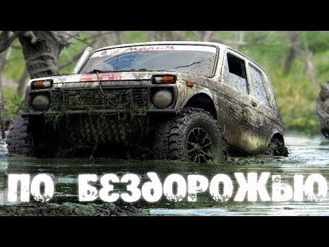 По бездорожью 4x4