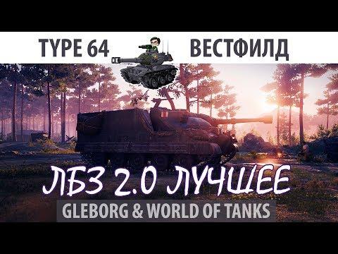 ЛБЗ 2.0   Type 64   Вестфилд   Союз - Excalibur