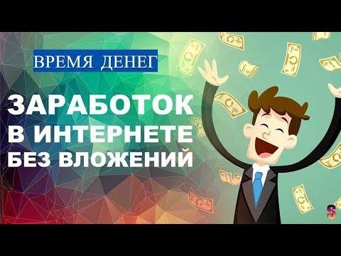 Новые инвестиционные проекты в интернете