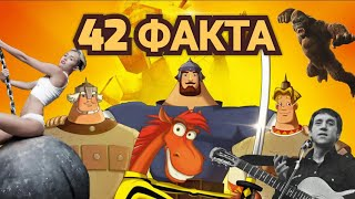 Три богатыря : 42 факта о мультфильме. интересные факты. богатыри. пасхалки и отсылки.