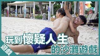 【挑戰遊戲】玩到懷疑人生的沙灘遊戲丨歡樂馬介休丨