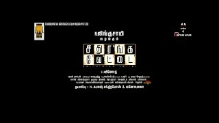 Sathuranka Vettai - Official Trailer