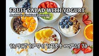 Fruit Yogurt - የአማርኛ የምግብ ዝግጅት መምሪያ ገፅ - Amharic Cooking Channel