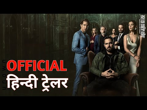 Who Killed Sara ? | Official Hindi Trailer | Netflix | हिन्दी ट्रेलर