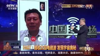 [中国舆论场]中国射电望远镜FAST建成领先国际20年 | CCTV-4