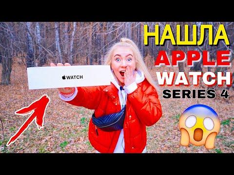 НАШЛА APPLE WATCH 4 В ЛЕСУ!!! 😱 ШОК ВЛОГ! онлайн видео