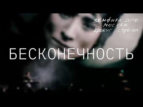 Земфира - Бесконечность (Москва. Крокус/Стрелка)