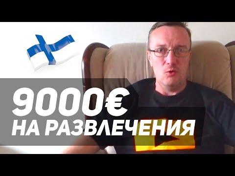 СКОЛЬКО Я ПОЛУЧАЮ? Пособие в Финляндии