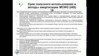 Основные средства МСФО (IAS) 16