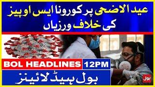 COVID-19 SOPs Violation on Eid-ul-Azha   BOL News Headlines   12:00 PM   22 July 2021