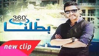 تحميل اغاني فهد الكبيسي - بطّلنا ( فيديو كليب °360 واقع افتراضي) | 2015 MP3