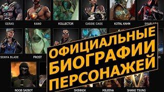Mortal Kombat 11. Официальные Биографии 16 Персонажей. Рейн - Последний в Ростере?