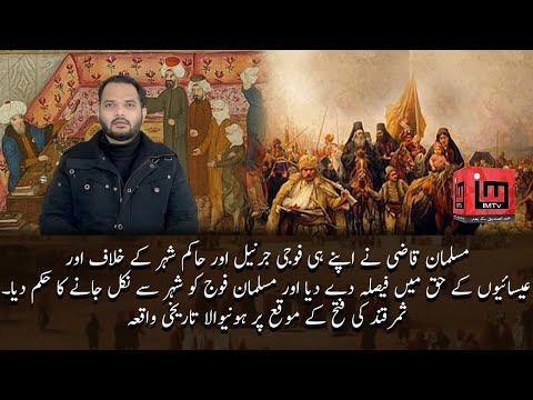 Samarkand ki fatah kay moka per honay wala tarikhi waqiya | Abid Iqbal Khari | IM Tv