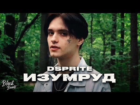 DSPRITE - Изумруд (2021)