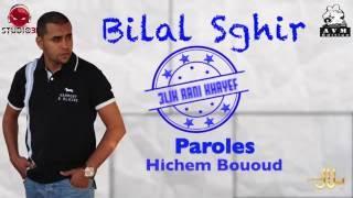 Bilal Sghir - Alik rani khayef ( audio officiel ) تحميل MP3