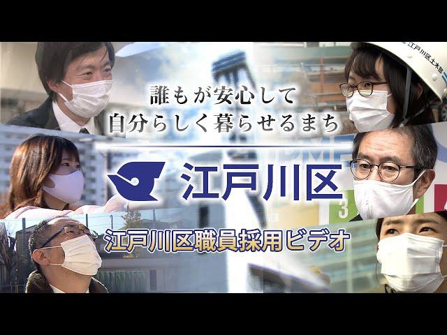 共に築こう私たちのまち【江戸川区職員PR動画】