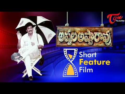 Diwali 2015 Special Short Feature Film || Appula Appa Rao