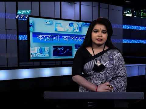 Special Bulletin Corona Virus || করোনা আপডেট || 12 PM || 14 August 2020 || ETV News
