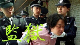 ዦ 20 ዣ Ужасы китайской тюрьмы. Как сидят коррупционеры