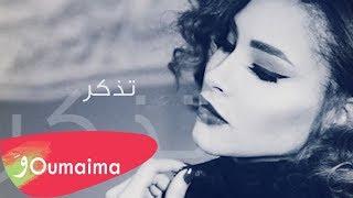 تحميل اغاني Oumaima Taleb -Tezkir [Lyric Video] (2018) / أميمة طالب - تذكر MP3