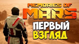 БОРЬБА С НУБОФИЛАМИ! • Memories of Mars #1
