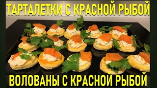 ТАРТАЛЕТКИ с Красной Рыбой / ВОЛОВАНЫ С КРАСНОЙ РЫБОЙ / CANAPES