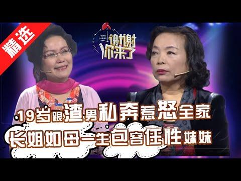 重庆卫视《谢谢你来了》33年前为爱出走,改变了姐姐的命运