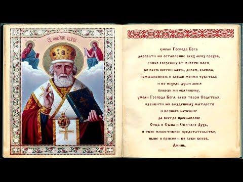 Молитва веры мр3