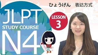 JLPT N4 第3课语法「1. 可能形」【日本语能力测试】