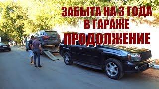 Audi Q7 брошенная в гараже на 3 года. Продолжение.