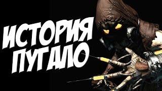 История злодея. Пугало / Scarecrow Origin [Враги Бэтмена]