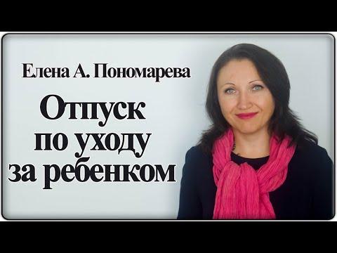 5 вопросов по отпуск по уходу за ребенком - Елена А. Пономарева