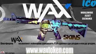WAX ICO Обзор! Платформа WAX для торговли скинами (SKINS) для компьютерных онлайн-игр!